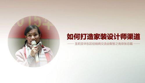圣莉亚南京张总:如何打造家装设计师渠道