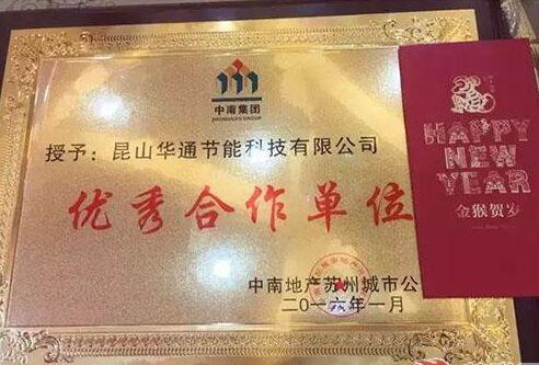 江苏晨光涂料被中南地产评为优秀合作单位