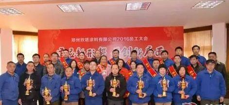 郑州双塔涂料2016年员工大会隆重召开