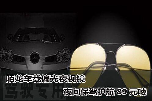 陌龙车载偏光夜视镜 夜间保驾护航89元喽