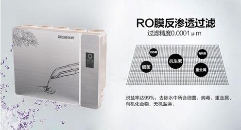 中国十大净水器品牌威诺思 给你好水好生活