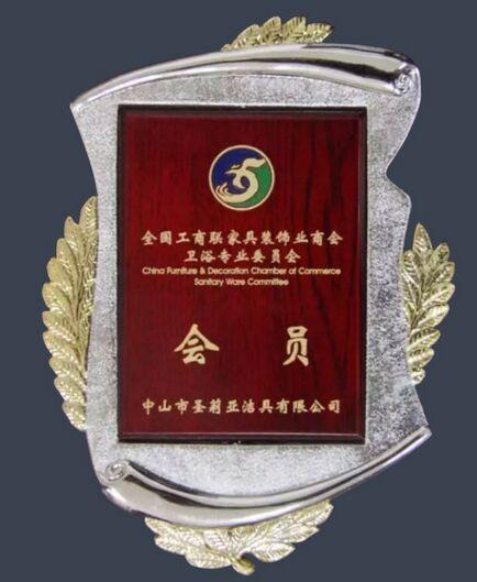 圣莉亚成为全国工商联家具装饰业商会卫浴专业委员会会员单位
