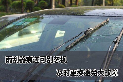 雨刮器痕迹可别忽视 及时更换避免大故障