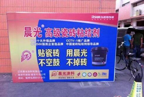 """晨光瓷砖粘结剂:""""体验式""""营销源于自信"""