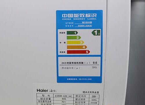60升超大容量无线遥控 海尔电热水器热销
