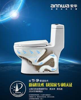 安华智能除臭坐便器33.64亿人都关注了