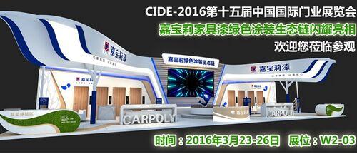 绿色涂装生态链将亮相北京门展,嘉宝莉在W2-03等您!