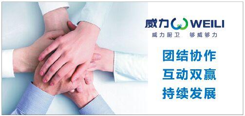 中国厨卫电器品牌 威力诚邀经销商的到来
