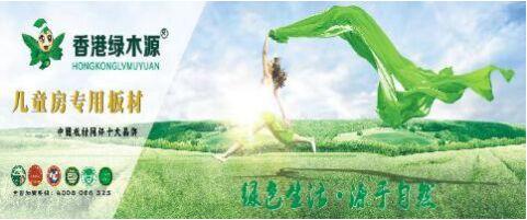香港绿木源负离子板,消费者的又一个春天