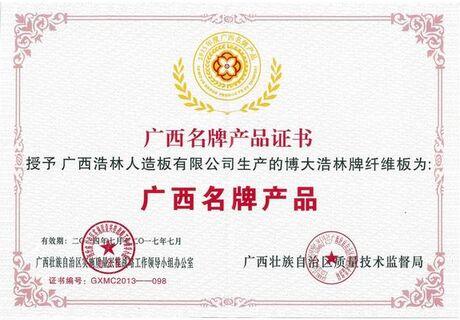 广西浩林人造板有限公司是由广西国营博白林场投资