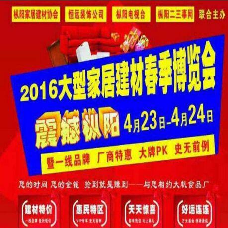 枞阳贝亚克4.24新春博览会一降到底