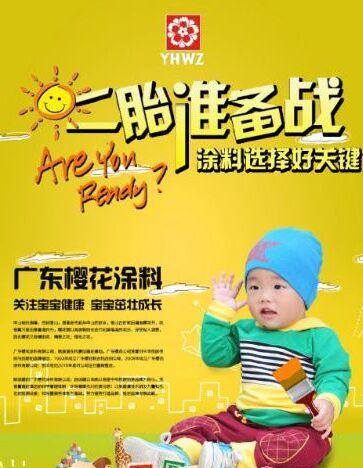 广东樱花涂料提醒:为二胎做准备 选购涂料需谨慎