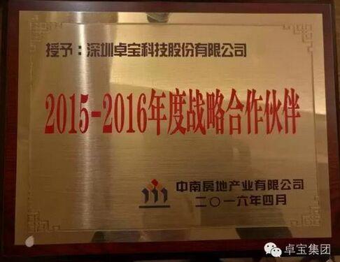 """卓宝获评中南集团""""2015-2016年度战略合作伙伴"""""""