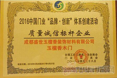 中国木门行业的尊贵黑马――玉檀香荣膺2016年中国门业双项荣誉