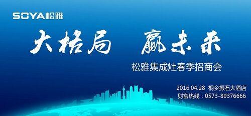 松雅春季招商会斩获傲人战绩-中国建材家居网