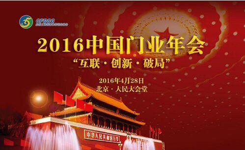 中国门业年会圆满落幕,谁是最后赢家