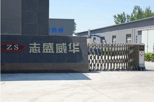 北京志盛威华拥有多项核心专利 涂料技术处在前列