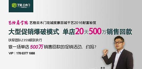 借您20天,还您500万——艺格商学院开启大型促销爆破模式