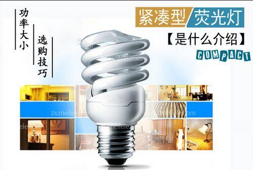 紧凑型荧光灯是什么,紧凑型荧光灯功率大小