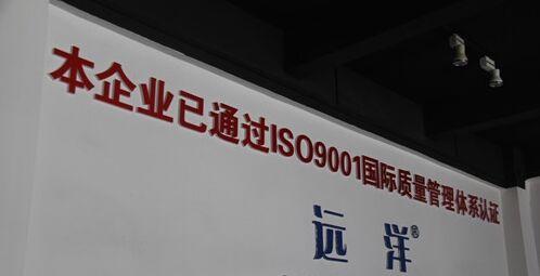祝贺远洋卫浴顺利通过ISO9001国际质量管理体系认证