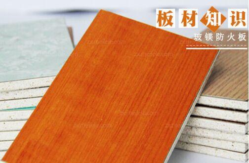 玻镁防火板的特点 玻镁防火板使用年限