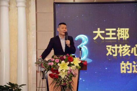 热烈祝贺大王椰新疆区域招商会圆满举办!