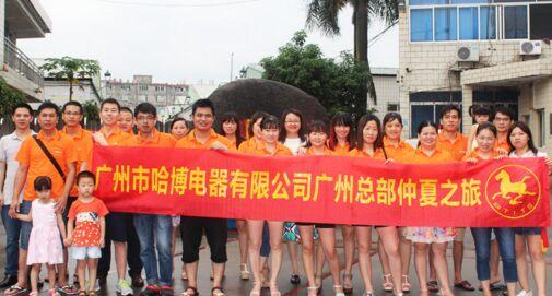 哈博电器广州分部阳江十里银滩初夏之旅