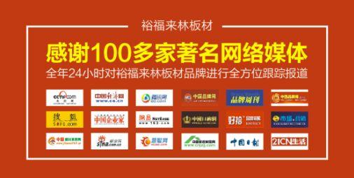 在香港福来林国际集团有限公司的国际化品牌