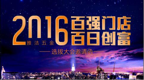 """2016雅洁五金""""百强门店 百日创富""""选拔大会即将启动"""
