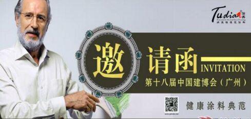 涂典将亮相第十八届中国建博会(广州)