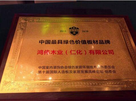 """鸿伟木业蝉联""""十大品牌""""和""""最具绿色价值""""双项殊荣"""