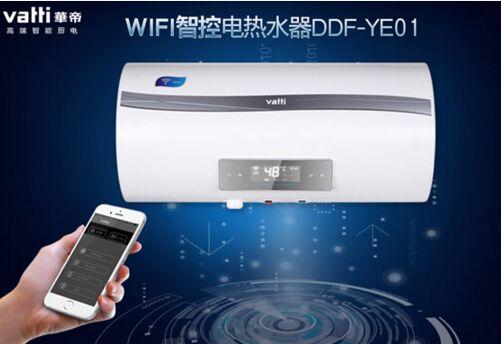 """华帝推出WIFI智控热水器 四大智能""""随心所浴"""""""