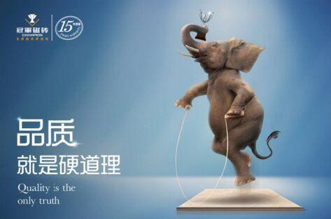 """邀请陆地最大动物""""大象""""验证冠军磁砖品质"""