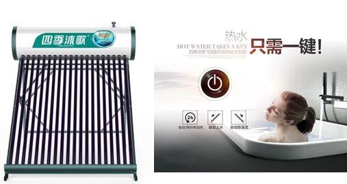 太阳能热水器什么牌子好 四季沐歌智能上水随心所浴