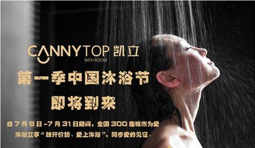 中国沐浴节 凯立带你畅享安全淋浴空间