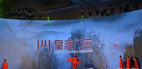 厚智薄发·皇派谋局 ——皇派携手叶茂中领航广州建博会门窗展