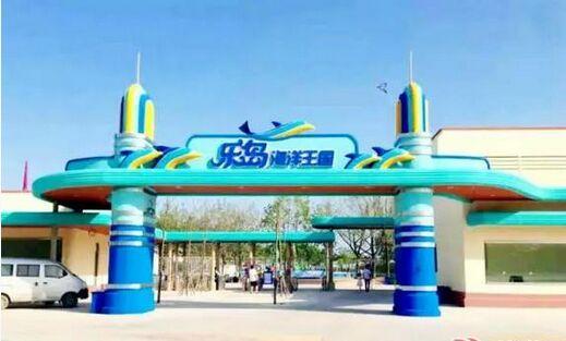 乐岛海洋公园           乐岛海洋公园位于河北省旅游胜地山海关,是