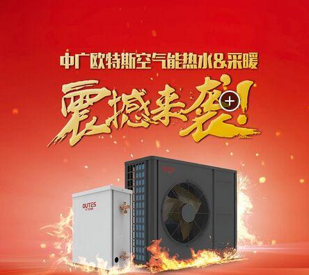 征战里约奥运,欧特斯空气能为中国健儿加油喝彩!