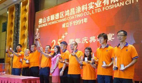 鸿昌涂料25周年庆典晚宴于顺德举行