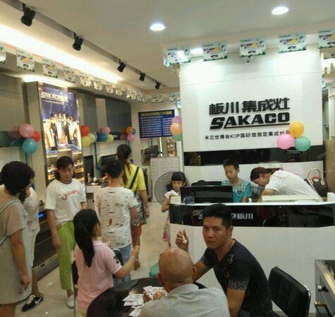 洪荒之力大爆发,板川集成灶全国专卖店活动签单太火了!