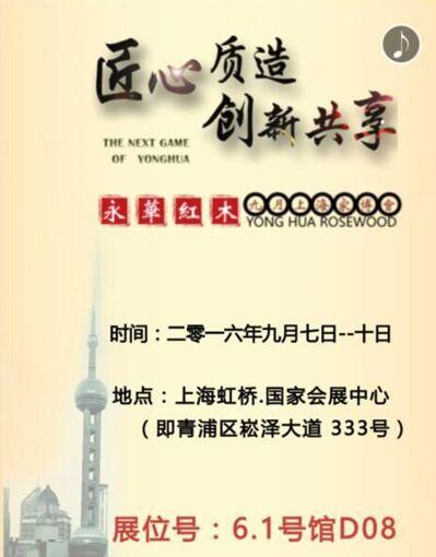 永华红木将闪耀9月上海家博会