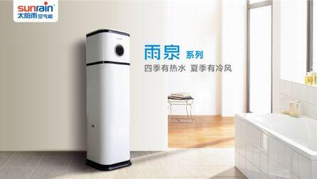 太阳雨空气能雨泉系列:智能设计,享受绿色健康沐浴
