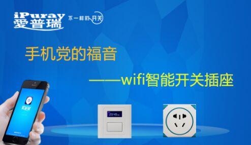 手机党的福音—爱普瑞推出WiFi智能开关插座