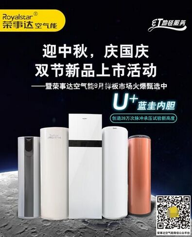 中秋国庆双节汇 荣事达空气能新品上市
