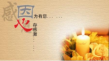 霍尔茨十一北京大型活动:让老师们的家居生活更生态一点