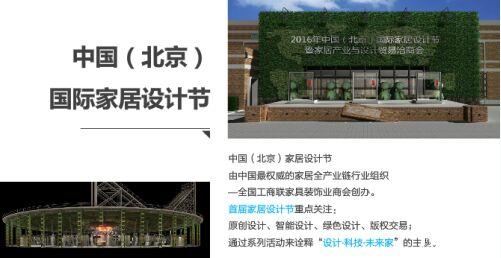 """9月27日 金凯德""""集•智未来""""品牌形象升级发布会即将开启"""