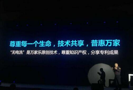 """万家乐联合天猫全国首发新品S6""""无电洗""""电热水器"""