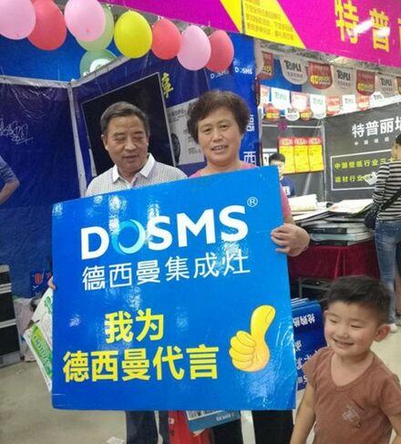 大品牌・大聚惠丨德西曼集成灶南阳砍价会圆满落幕!