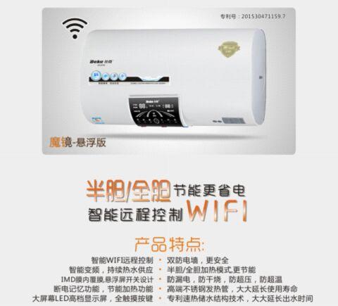 远在北京为湖南家中女儿开启热水器洗澡