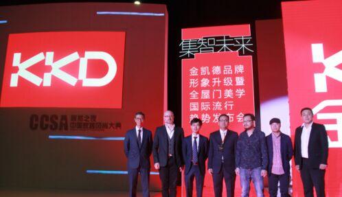 新LOGO 新设计 新未来:金凯德新十年正式启幕